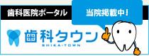 神奈川県横浜市中区|スマイルケアデンタルクリニック