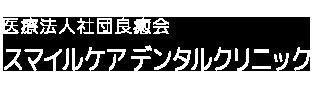 横浜市のインプラント・ホワイトニング歴20年!症例1,000以上のスマイルケアデンタルクリニック
